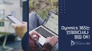 모바일과 PC를 넘나드는 Dynamics 365, 최적…