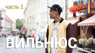 видео Шопинг в Вильнюсе