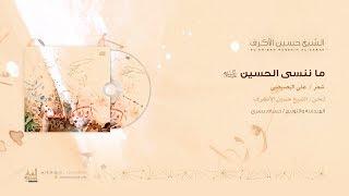 ما ننسى الحسين ع | الشيخ حسين الأكرف