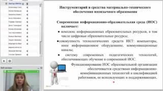 Вебинар «Использование современных образовательных технологий на уроках иностранного языка ...»