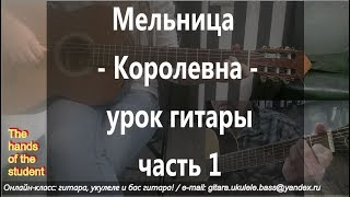 Мельница - Королевна - урок гитары - часть 1 - ученица Таня
