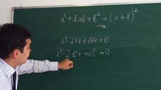 Формулы сокращенного умножения. Выделение полного квадрата