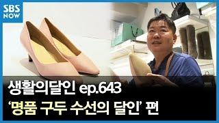 SBS [생활의달인] - 명품 구두 수선의 달인 / &…