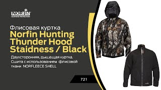 norfin Hunting Thunder Hood Staidness / Black