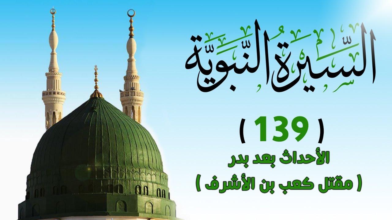 (139) الأحداث بعد بدر (مقتل كعب بن الأشرف ) \ درس السيرة النبوية