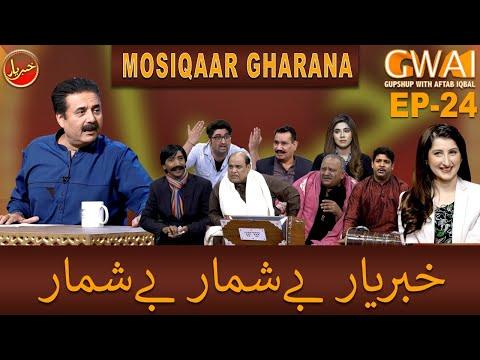 Khabaryar with Aftab