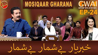 Khabaryar with Aftab Iqbal | Episode 24 | 14 March 2020 | GWAI
