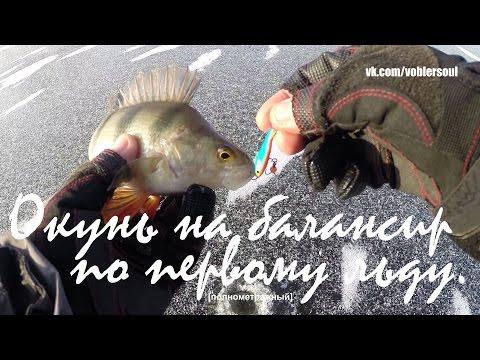 рыбалка окуня на балансир по первому льду