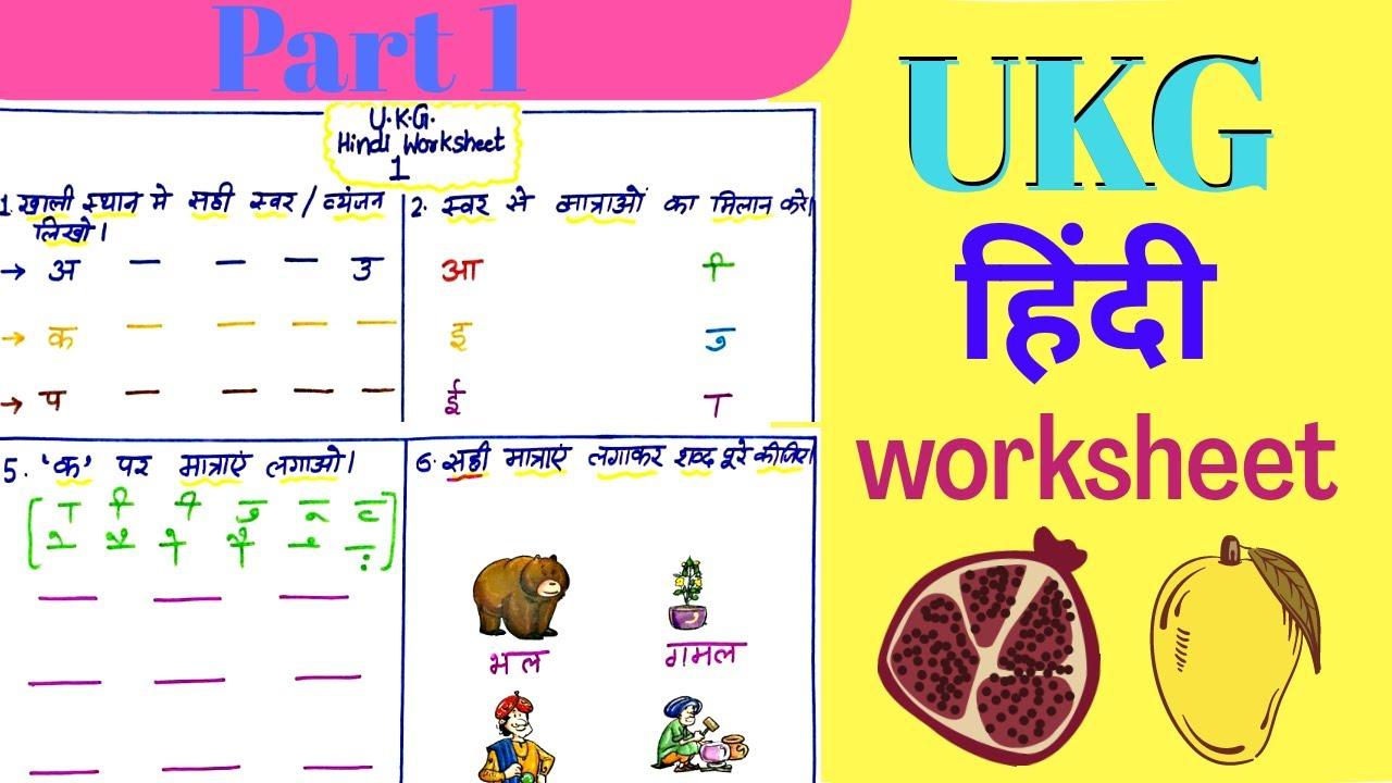 UKG Hindi worksheet part 1   Hindi Worksheet for UKG   Hindi worksheet for  Senior KG   UKG Syllabus - YouTube [ 720 x 1280 Pixel ]