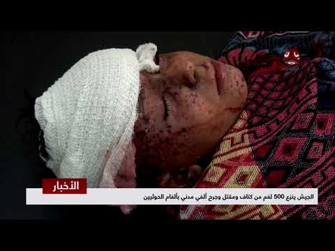 الجيش ينزع 500 لغم من كتاف ومقتل وجرح ألفي مدني بألغام الحوثيين  | تقرير يمن شباب