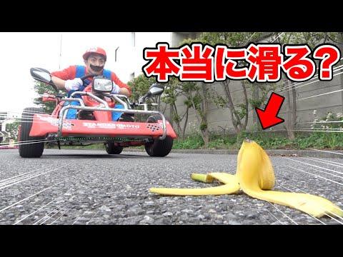 【検証】マリオカートは本当にバナナの皮で滑るのか。