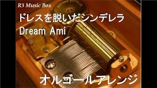 ドレスを脱いだシンデレラ/Dream Ami【オルゴール】