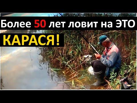 Больше 50 лет он ловит Карася.Насадка по холодной воде.Карась на поплавок.Убойная насадка на карася.