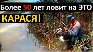 Больше 50 лет он ловит Карася Насадка по холодной воде Карась на поплавок Убойная насадка на карася