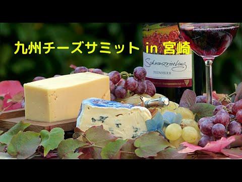 九州チーズサミットin宮崎