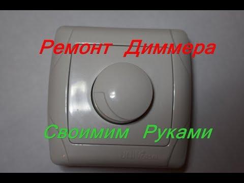 РЕМОНТ ДИММЕРА