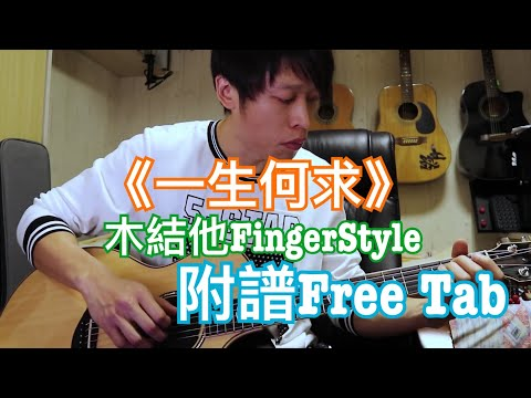 義不容情主題曲 - 一生何求 陳百強 Acoustic Guitar Cover By Fantasy周峻帆