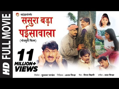 Sasura Bada Paisawala - [ Superhit Bhojpuri Full Movie ]