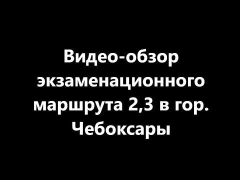 Обзор экзаменационного маршрута 2,3 в гор. Чебоксары (февраль 2019)