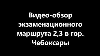 видео-обзор экзаменационного маршрута 2-3 в городе Чебоксары. Эгерский бульвар