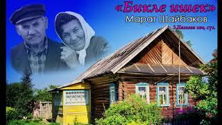 Марат Шайбаков - Бикле ишек