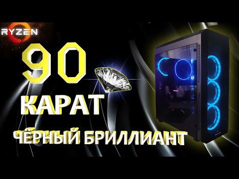 Игровой ПК за 90 тысяч | Чёрный бриллиант 90 карат