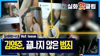 [실화탐사대] 김영준, 끝나지 않은 범죄, MBC 210619 방송