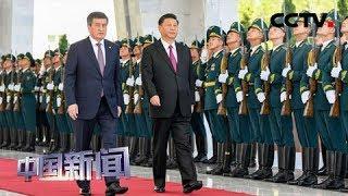 [中国新闻] 习近平出席吉尔吉斯共和国总统热恩别科夫举行的欢迎仪式 | CCTV中文国际