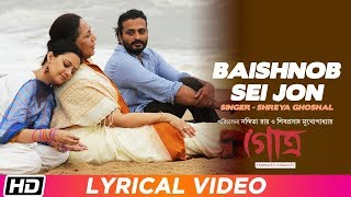 Baishnob Sei Jon | Shreya Ghoshal | Nigel | Manali | GOTRO | Lyrical | Bengali Film Song 2019