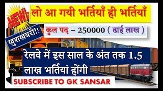 खुशखबरी ! रेलवे में बम्पर भर्ती पद - 2.5 LAKH | Upcoming Railway Jobs 2017-18 | GROUP C AND GROUP D 2017 Video