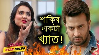 Download Video সমালোচনার ঝড় ! শাকিব খানকে নিয়ে ডিজে সোনিকার মন্তব্যে ! DJ Sonika Comment on Shakib Khan  Star Golpo MP3 3GP MP4
