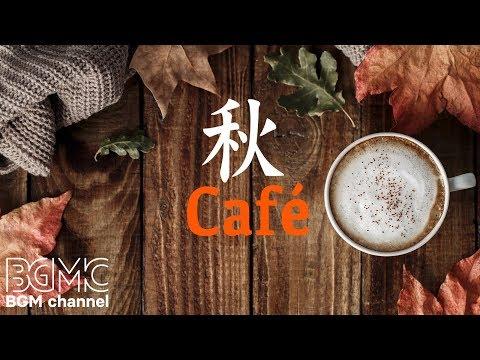 🍁秋カフェLive - Relaxing Autumn Jazz & Bossa Nova - Autumn Cafe Music Instrumental Lounge