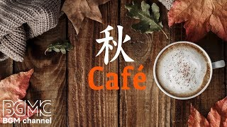 🍁秋カフェLive - Relaxing Autumn Jazz & Bossa Nova - Autumn Cafe Music Instrumental Lounge