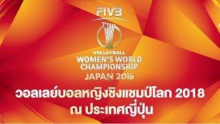 Live! วอลเลย์บอลหญิง ชิงแชมป์โลก 2018 รอบชิงอันดับ 5 ญี่ปุ่น VS สหรัฐอเมริกา