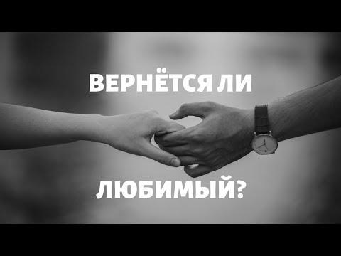 """""""ВЕРНЕТСЯ ЛИ ЛЮБИМЫЙ ?"""" Общий онлайн расклад на таро."""