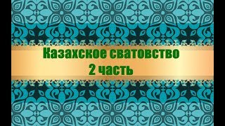Казахское сватовство. 2 часть