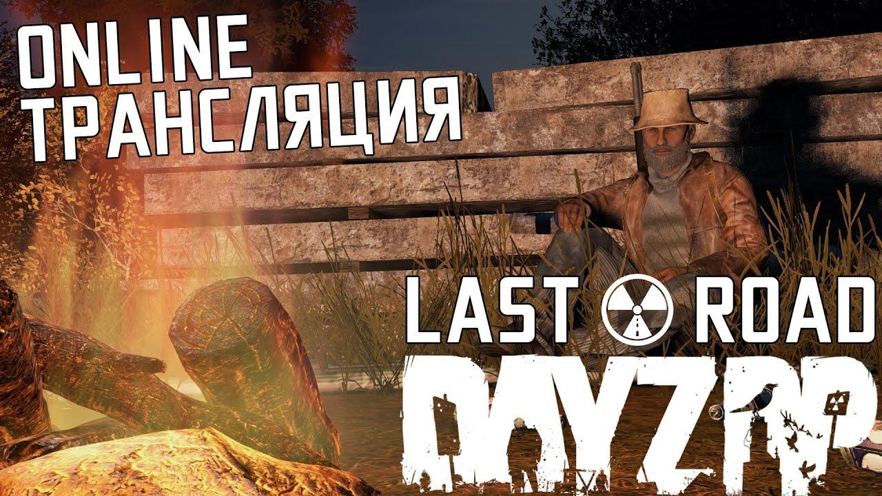 ВЫЖИТЬ ЛЮБОЙ ЦЕНОЙ #31|DayZ Stalker Last Road