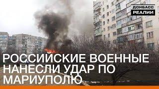 Российские военные нанесли удар по Мариуполю   «Донбасc.Реалии»