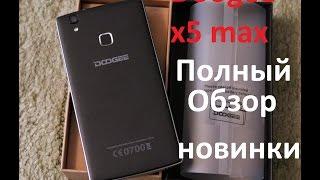 DOOGEE X5 MAX | полный и качественный обзор бюджетной новинки в мире смартфонов
