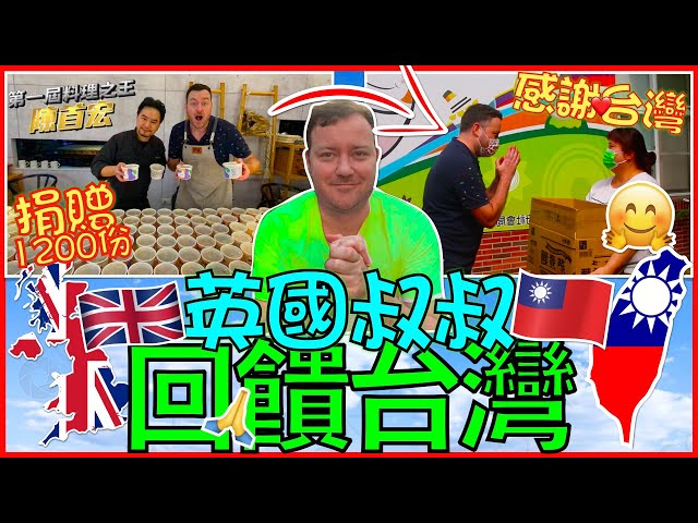 British Guy cooks traditional Taiwanese meals for 1200 Taiwanese people!
