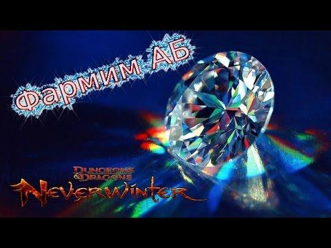 Видео Как нужно начинать играть в Neverwinter онлайн. Зарабатываем...