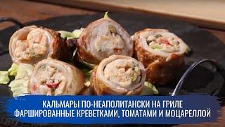 Гриль. Кальмары по-неаполитански на гриле фаршированные креветками, томатами и моцареллой
