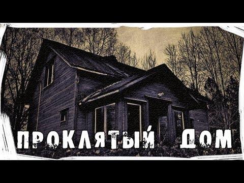 Страшные истории. Проклятый дом.