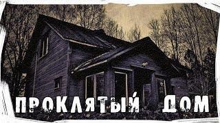 Страшные истории на ночь. Проклятый дом