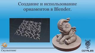 Создание и использование орнаментов в Blender.