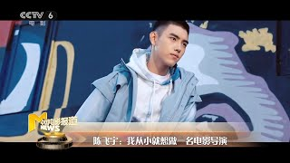 专访《皓衣行》男主陈飞宇:我从小就想做一名电影导演  【中国电影报道 | 20200426】