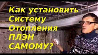 установка и монтаж ПЛЭН