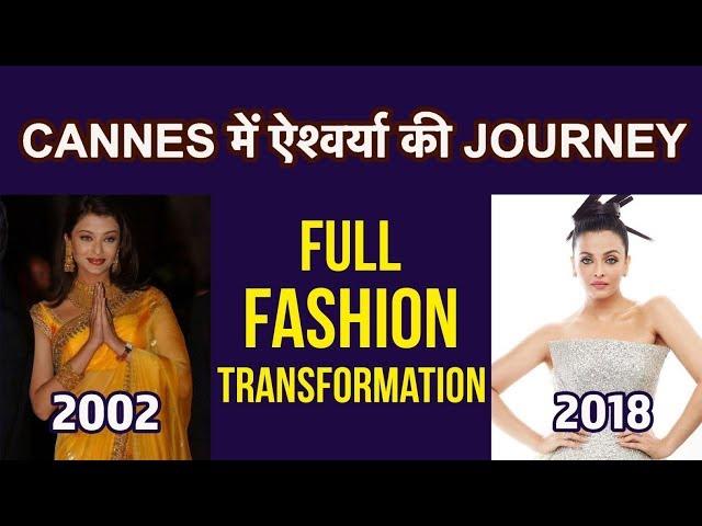 Aishwarya Rai का Fashion TRANSFORMATION , देखें 2002 से 2018 तक Cannes Film Festival की JOURNEY