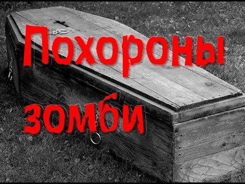 Страшная история на ночь - Похороны зомби
