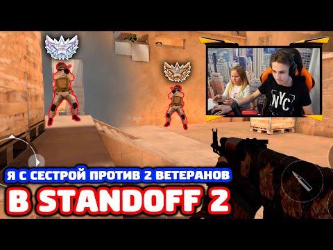 СНЕЙ И СЕСТРА ПРОТИВ 2 ВЕТЕРАНОВ В STANDOFF 2!